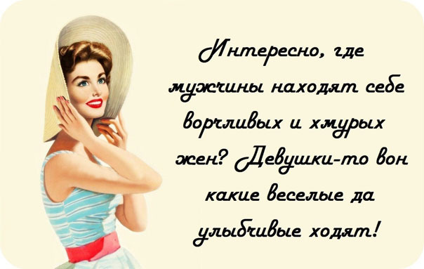 Женские ретро-картинки с текстом