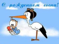 Листівка з народженням сина