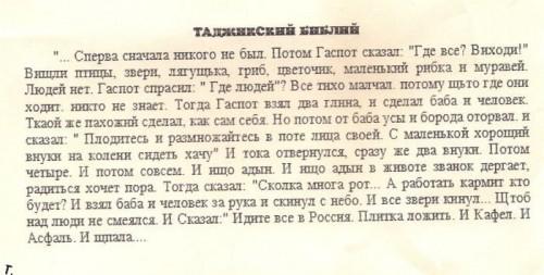 Таджидский Библий