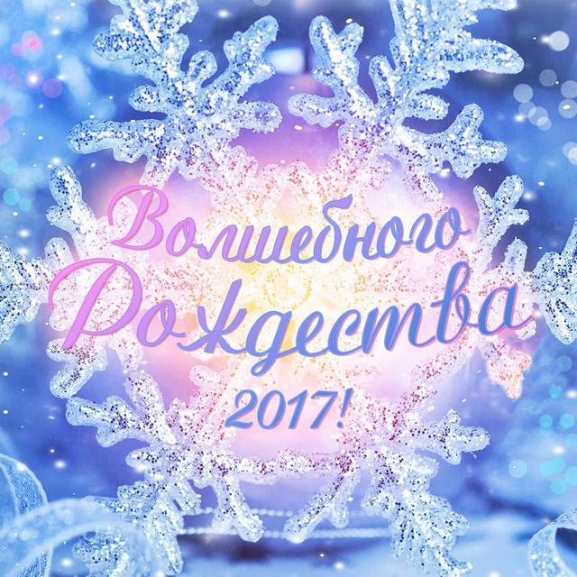 Волшебного Рождества 2017
