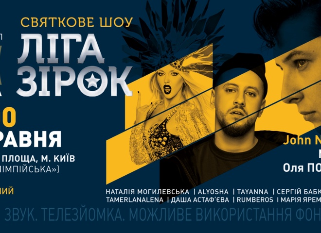в Киеве состоится шоу с участием Джона Ньюмена