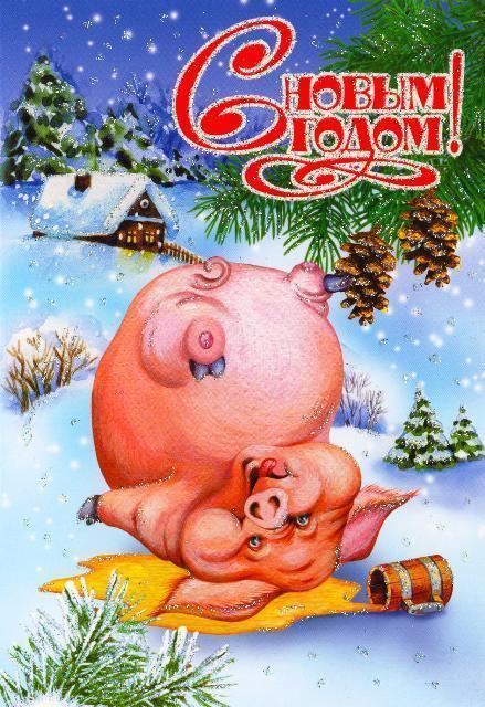 Смешные открытки на Новый год свиньи 2019