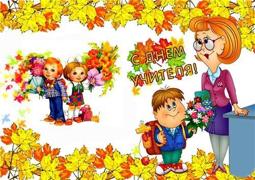 Смішні листівки на День Вчителя