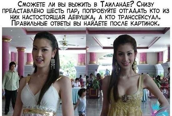Шокирующая правда Тайланда