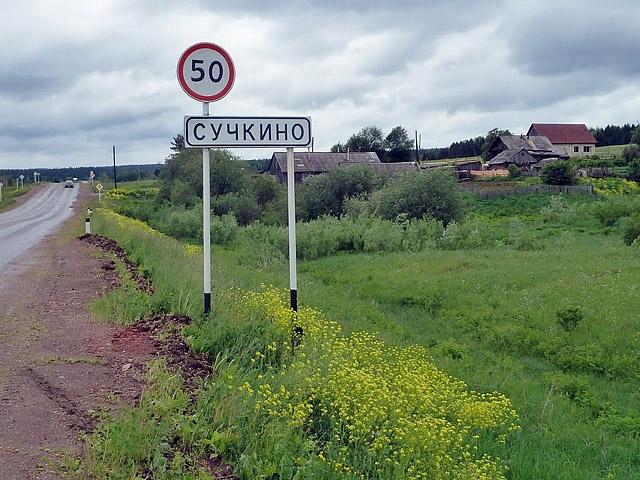 Смішні назви населених пунктів: Село Сучкіно, Іллінський район, Пермський край