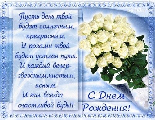 Поздравления с Днём Рождения