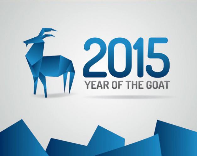 Новый год козы 2015