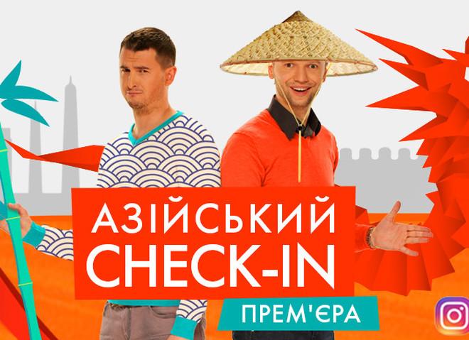 Азійський check-in