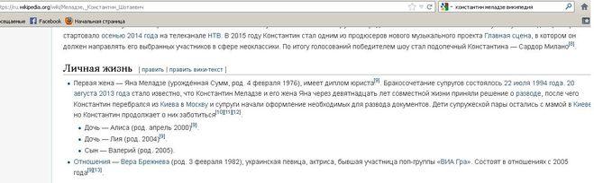 Віра Брежнєва і Костянтин Меладзе