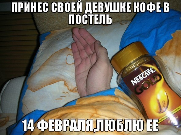 Кофе в постель