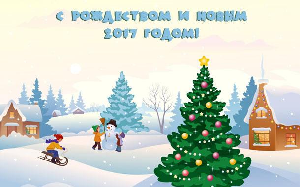С Рождеством и Новым годом 2017