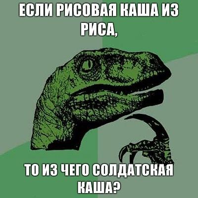 Вечные вопросы
