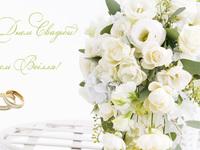 Красивая открытка с Днем свадьбы