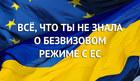 Всё, что ты не знала о безвизовом режиме Украины с ЕС