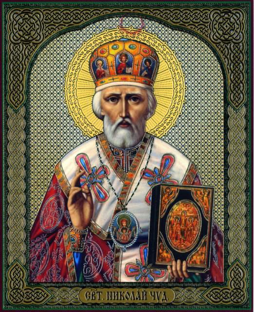 День святителя Миколая Чудотворця