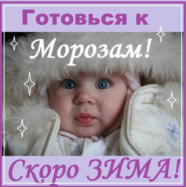 """Прикольные открытки \""""Скоро зима! \"""""""