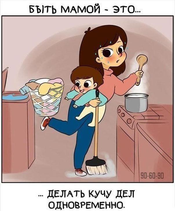 Что значить быть мамой