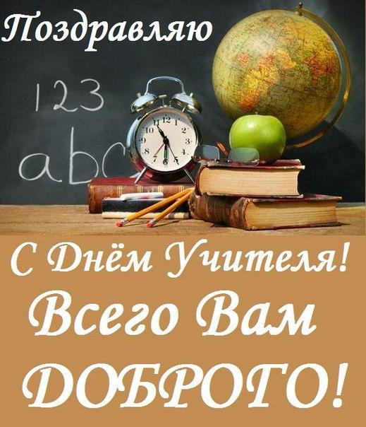 Поздравляю с днем учителя