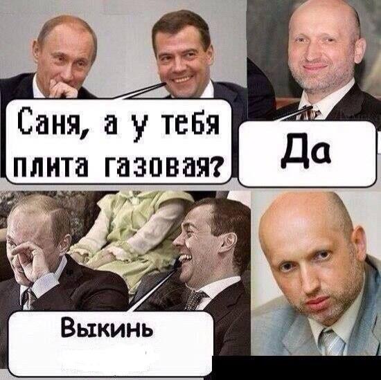 Комикс про газ и Россию