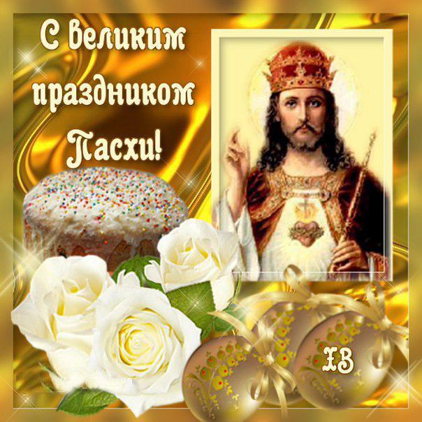С Великим праздником Пасхи