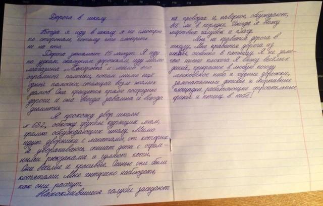 сочинение на английском школы россии очень просто