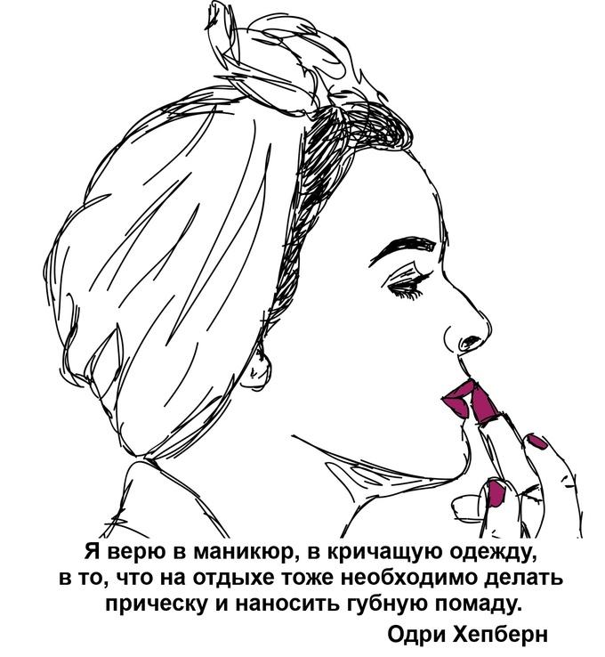 Цитати відомих жінок про помаду
