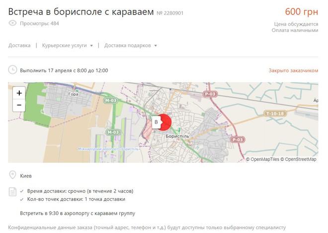 Необычная работа фрилансера: встреча гостей в Борисполе с караваем