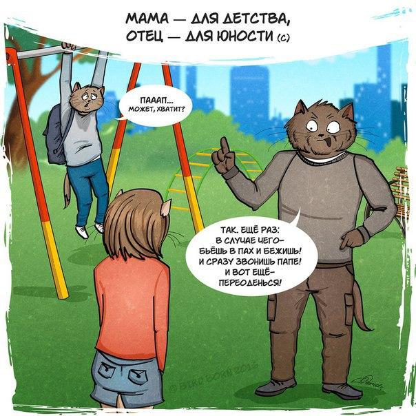 Комикс про отцов