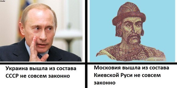 Прикол про Украину и Путина