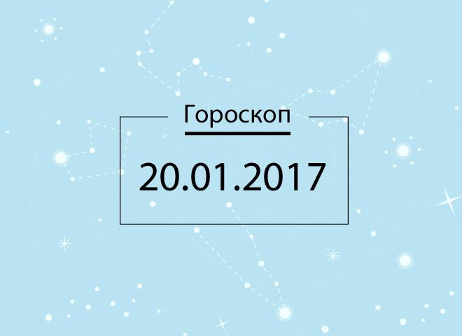 Гороскоп на январь 2017