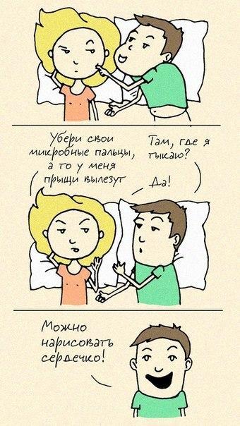 Жизненные комиксы про парочек