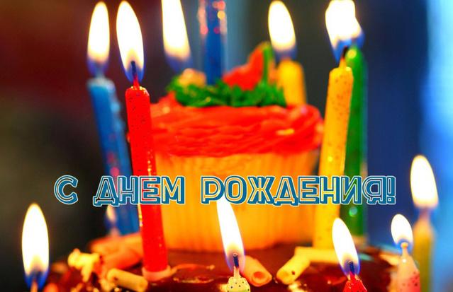 Классного дня рождения