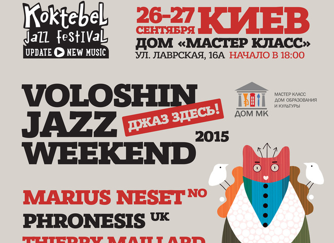 Voloshin Jazz Weekend-2015