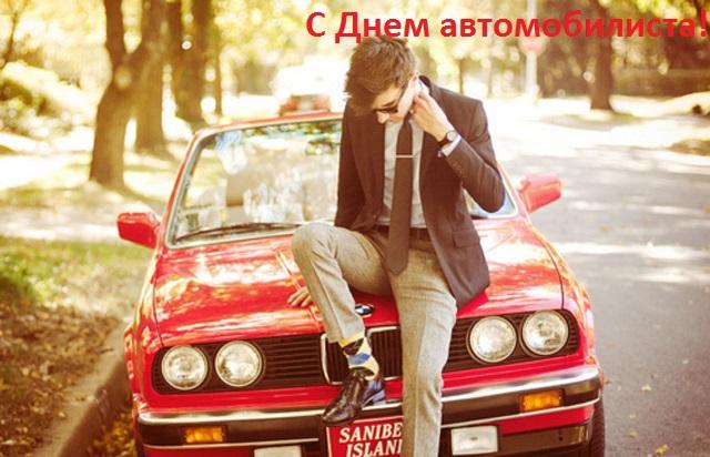 С днем автомобилиста