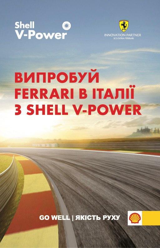 Хочеш власноруч випробувати потужність Ferrari на треку?