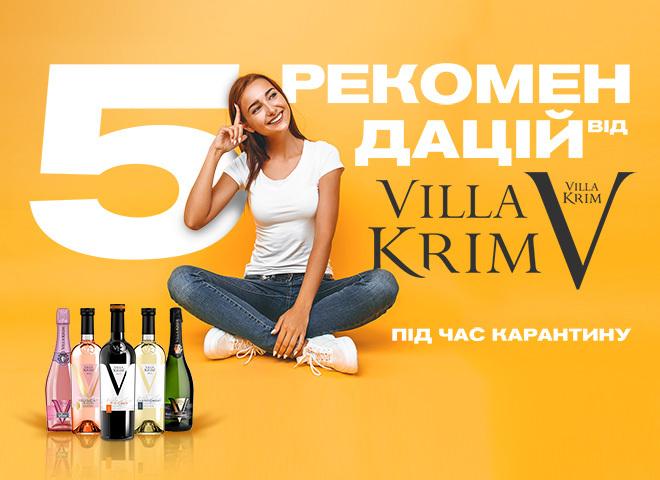 Карантин с Villa Krim