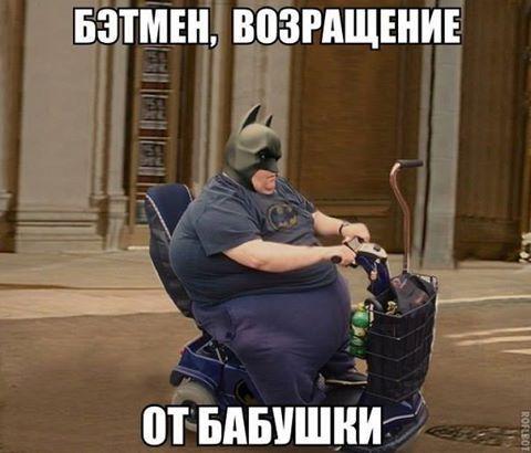 Бэтмен, возращение от бабушки