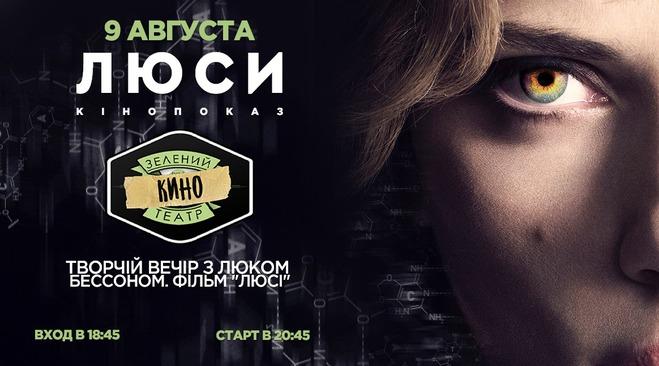 Куда пойти на выходных в Киеве: афиша на 9, 10 и 11 августа