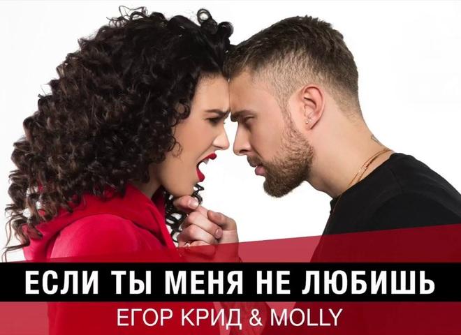 Єгор Крід & MOLLY