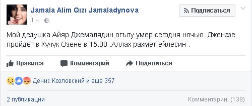 Джамала (facebook)