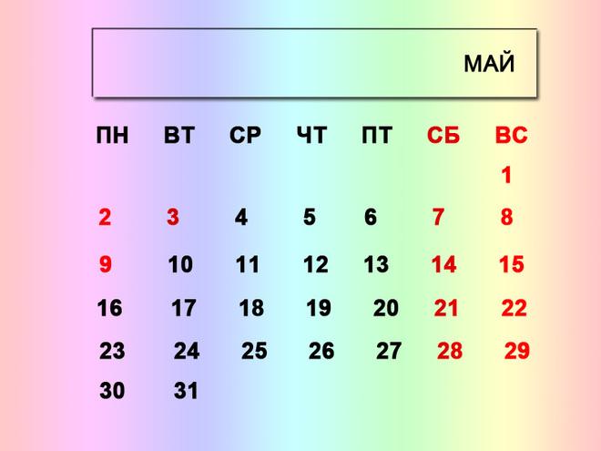 Календарь рабочих и выходных дней в мае 2016 года