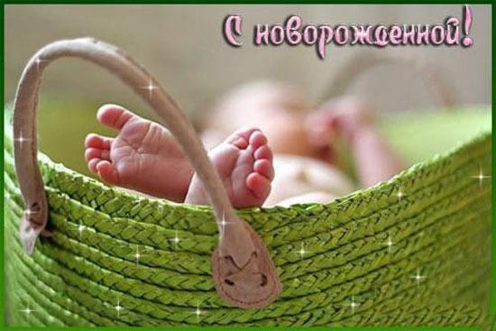 С рождением малышки