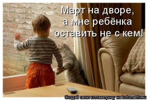 Март на дворе )