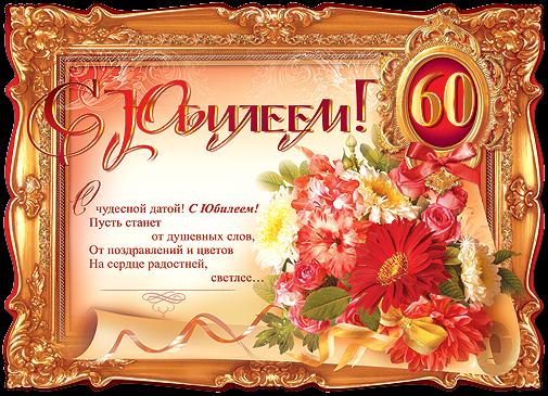 поздравления к лет мужчине по 60 юбилею гороскопу