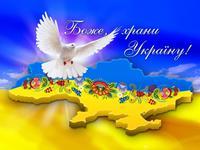 Боже, храни Україну
