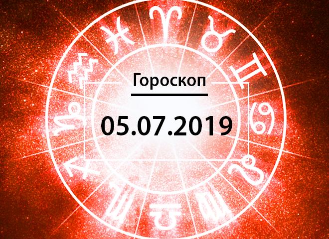 Гороскоп на липень 2019