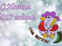 Прикольная открытка на год петуха 2017
