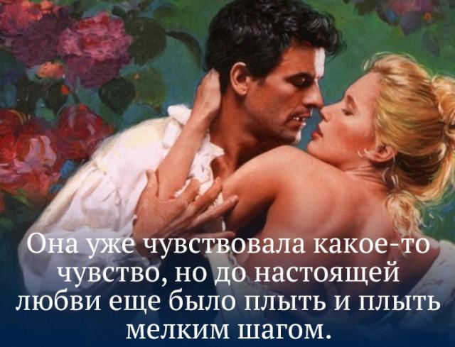 Перлы из женских романов