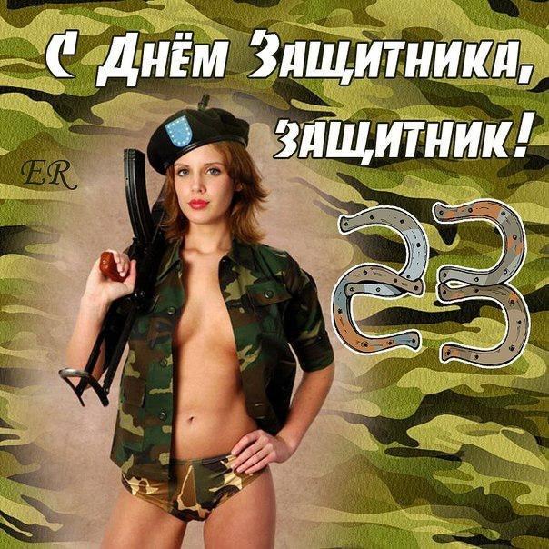 День защитник отечества и порно
