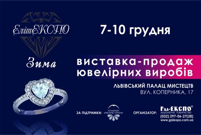 У Львові пройде ювелірна виставка